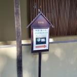 茶室 童子苑 - 「立札式呈茶」の案内
