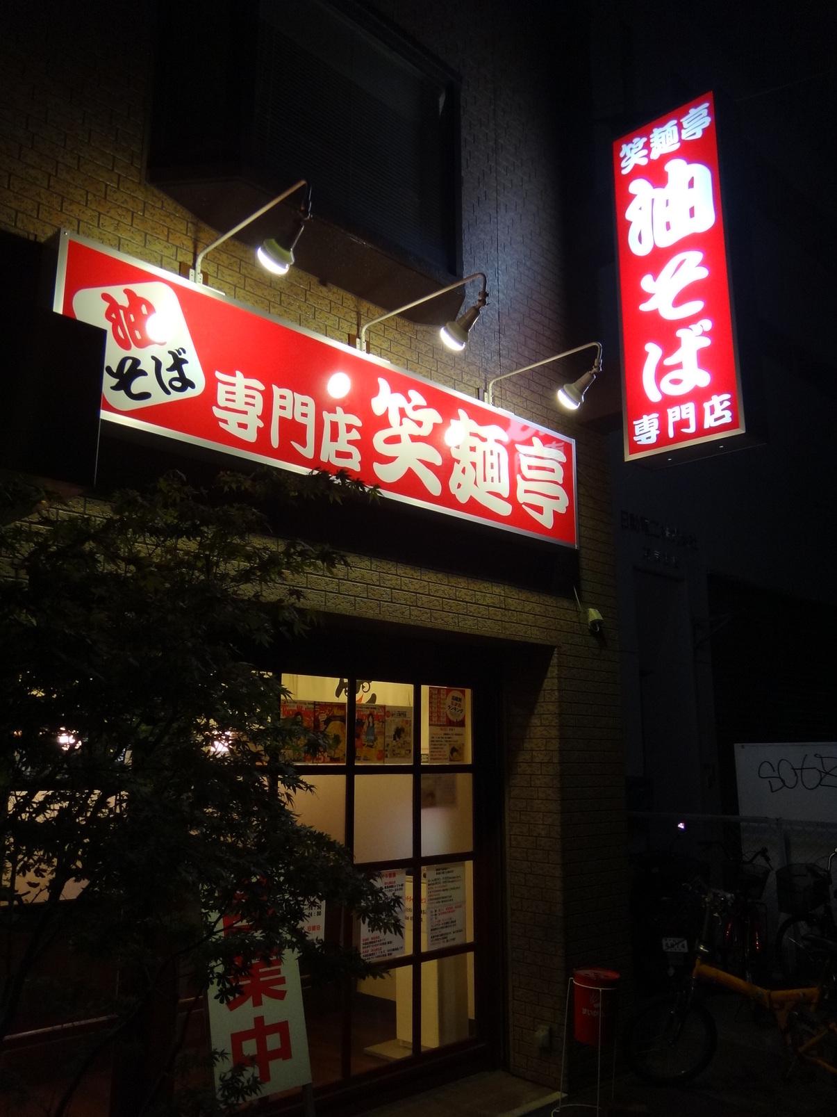 笑麺亭 環七馬込店