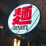 麺と心 7 - 看板