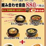石焼炒飯セット