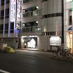 豚しゃぶ酒房 一昇hanare - 外観(このビルの地下一階)
