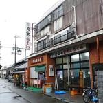 片山蒲鉾店 - 日奈久温泉街にあります