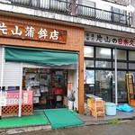 片山蒲鉾店 - 正面