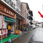 片山蒲鉾店 - 『金波楼』(赤い⇨)の斜向かいです