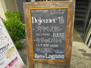 ビストロ ログシー - 店頭の黒板(ランチメニュー)