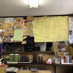 杉本食堂 - メニューがいっぱい