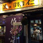 炭と日本酒 仁 - 外観
