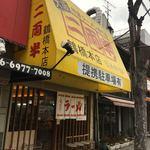 二両半 鶴橋本店 - 〜(*゚.▽゚)ノ