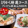 鶏料理専門店 とりかく 新宿野村ビル店