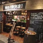 大手町ワインバル 八十郎商店 - 外観。(別途、空いている時間帯に撮影)