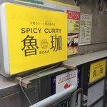 SPICY CURRY 魯珈 - カレー屋さんらしい黄色い看板