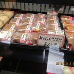 北原堂製菓 - 「あなたのそばに 129円」