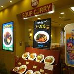 キタカレー - 新千歳空港3階のレストラン街
