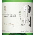 天ぷら新宿つな八 - 甲州種特有の上品な香りと柔らかな酸味がバランスよいスパークリングワインです。