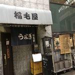 稲毛屋 - お店