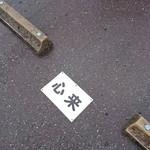 旬彩 天ぷら 心来(しんら) - 少し離れた所に3台