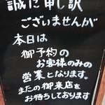 旬彩 天ぷら 心来(しんら) - 予約なしの客は私1人で終わり。