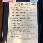 鈴乃屋 - おしながき