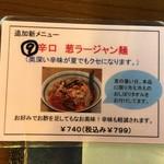 鈴乃屋 - 新メニュー