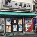 平尾酒店 - おぉ❗️名古屋の角打ちとよ〜似とるがね❗️