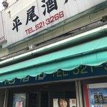 平尾酒店 - 酒屋エリア入り口❗️