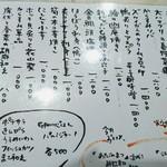 82539379 - 食べ物メニュー