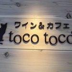 ワイン&カフェtoco toco -