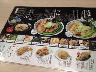 麺屋 たけ井 - メニュー