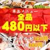 全品480円以下・食べ放題 焼肉 勝っちゃん - その他写真: