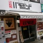 麺歩 バガボンド 本店 - 外観