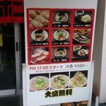 麺歩 バガボンド 本店 - 店外のメニュー