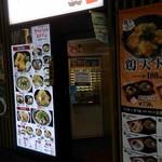 麺家 京橋内回り店 - 外観