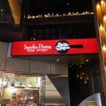 ガストロ スケゴロウ - 店の入口