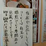 喫茶 フォレスト - 店内