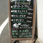 喫茶 フォレスト - 本日はこの中ではスパイシーカレーのみ提供可能
