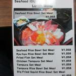 海鮮いづつ - 英語メニュ~もあります…(笑)