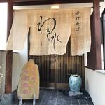わき水 - 玄関・暖簾@2018/2