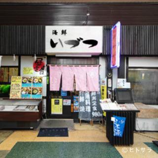この看板が目印です!行列のできる海鮮料理店