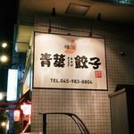 横浜 青葉餃子 -