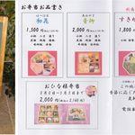 日本料理 重の家 - 日本料理重の家(愛知県岡崎市)食彩品館.jp撮影