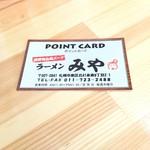 82571040 - ショップカード
