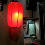 もつ焼き山本 - 赤提灯
