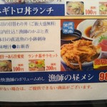 そうま - 漁師の昼飯(税別980円)