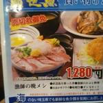 そうま - 漁師の晩メシ(税別1280円)