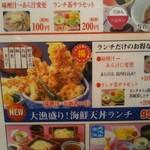 そうま - 大漁盛り海鮮天丼ランチ(税別950円)