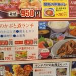 そうま - 漁師のかぶと煮ランチ 刺身付  (税別950円)