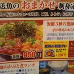 そうま - 海鮮3種の海鮮丼ランチ(950円)