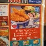 そうま - 日替り丼  刺身付(税別890円)