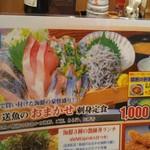 そうま - 直送魚のおまかせ刺身定食(税別1000円)