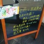 そうま - 生ガキと直送魚のおまかせ盛り((税別1550円))
